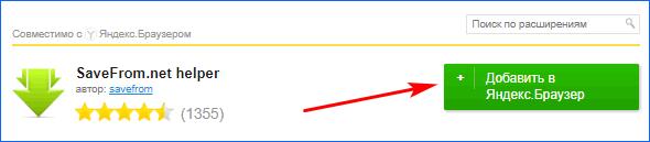 Добавить расширение в Яндекс.Браузер