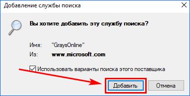 Нажать на кнопку добавить в Internet Explorer