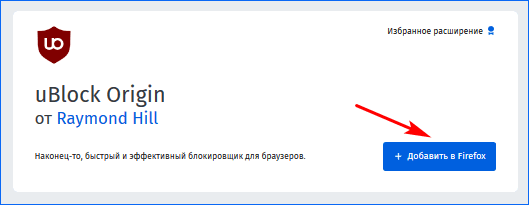 Нажать на кнопку добавление в Firefox