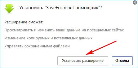 Подтвердить установку для Добавить расширение Яндекс.Браузер