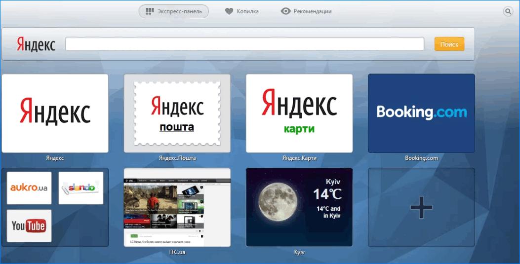 Стартовая страница браузера Opera