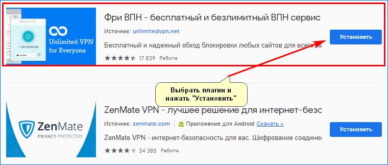 Установить плагин в Google Chrome