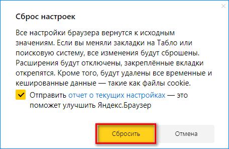 Подтвердить сброс настроек в Яндекс.Браузере