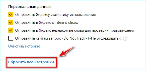 Сбросить все настройки в Войти в настройки Яндекс.Браузере