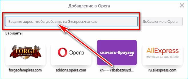 Адрес Opera