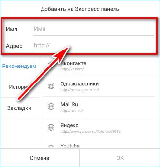Адрес UC Browser HD