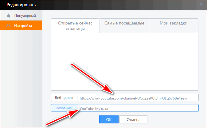 Адрес UC Browser