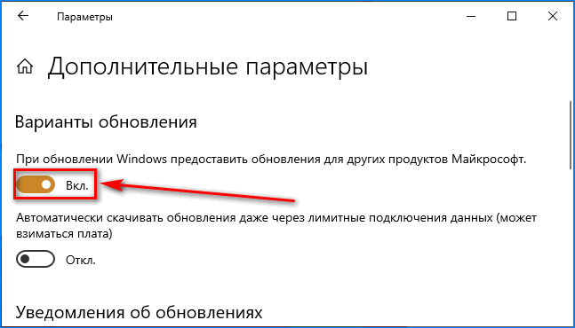 Активация обновления компонентов системы для IE