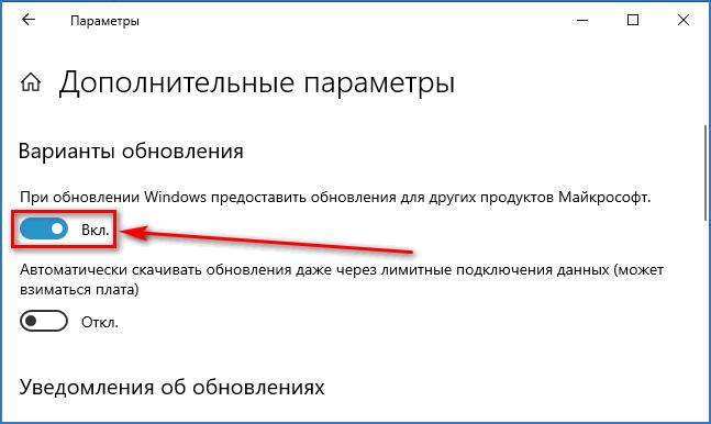 Активация обновления компонентов Windows для обновления IE