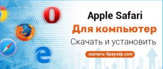 Apple Safari скачать Сафари браузер бесплатно
