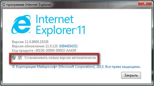 Автообновление браузера Internet Explorer