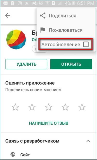 Автообновление мобильного приложения