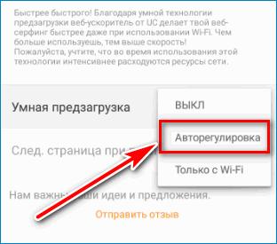 Авторегулировка UC Browser