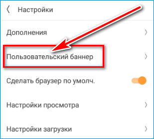 Баннер UC Browser