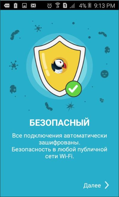 Безопасность Puffin