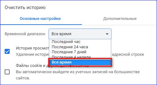 Как почистить кэш браузера - инструкция для популярных браузеров