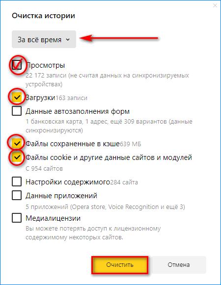Как просмотреть и удалить историю поиска в браузере