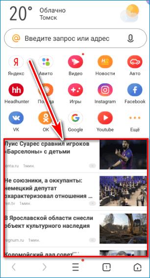 Блок с новостями UC Browser