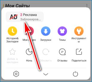 Блокировка UC Browser