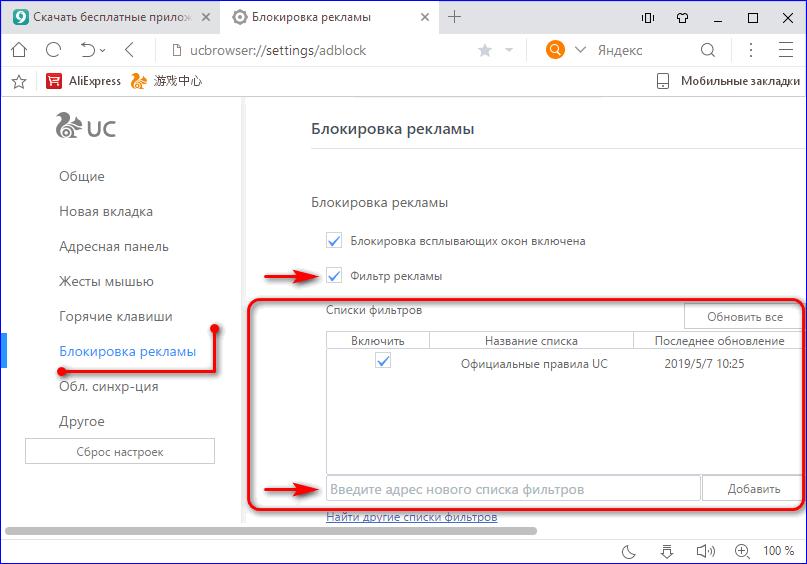 Блокировщик рекламы в UC Browser