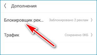 Блокировщик UC Browser