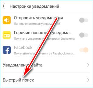 Быстрый поиск UC Browser