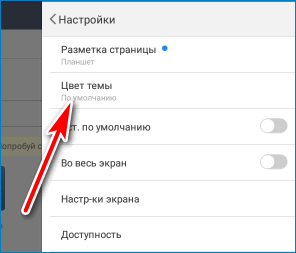 Цвет темы UC Browser HD