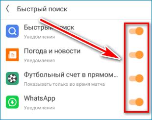 Декативация UC Browser