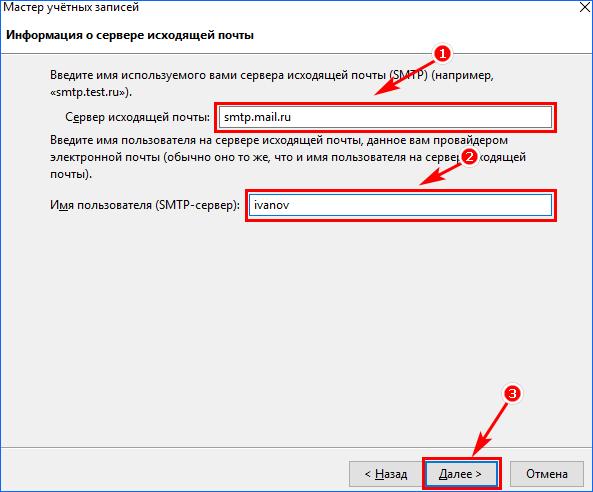 Добавление информации о сервере исходящей почты
