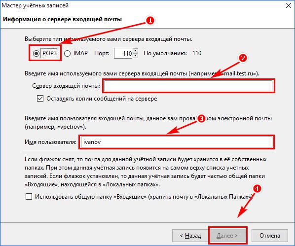 Добавление информации о сервере входящей почты