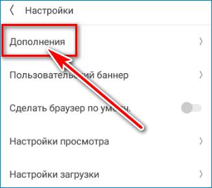 Дополнения UC Browser