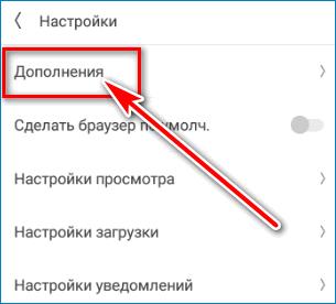 Дополнения UC Mini