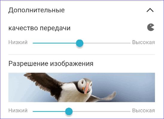 Дополнительная экономия Puffin Web Browser