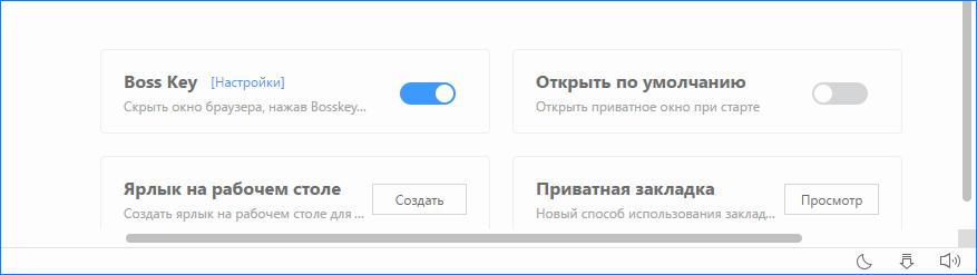 Дополнительные функции приватного режима UC Browser