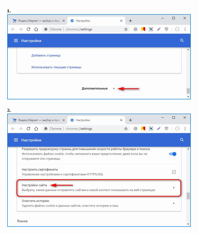 Дополнительные настройки Google Chrome