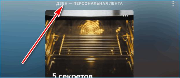 Дзен Yandex