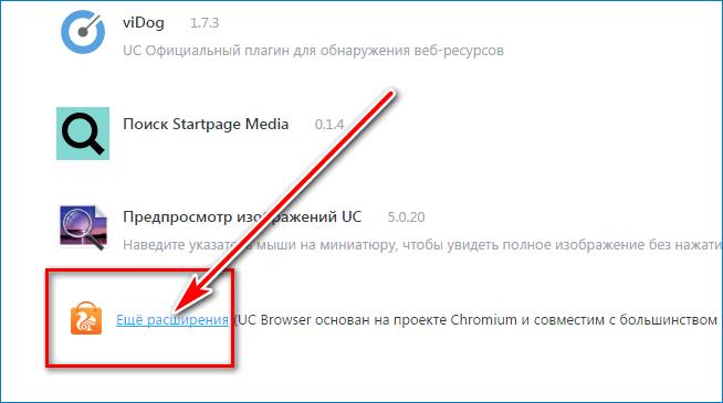 Еще расширения UC Browser