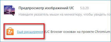 Еще расширения US Browser