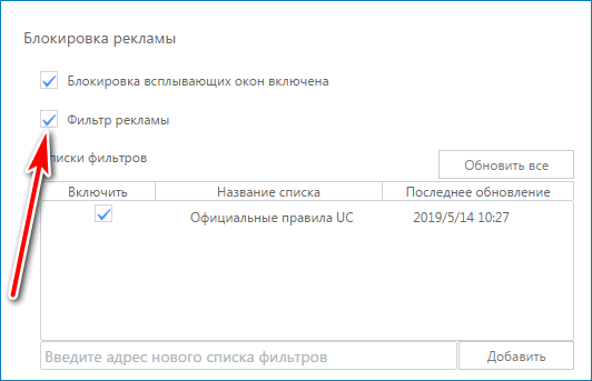 Фильтр UC Browser
