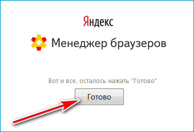 Готово Yandex