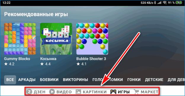 Игры Yandex
