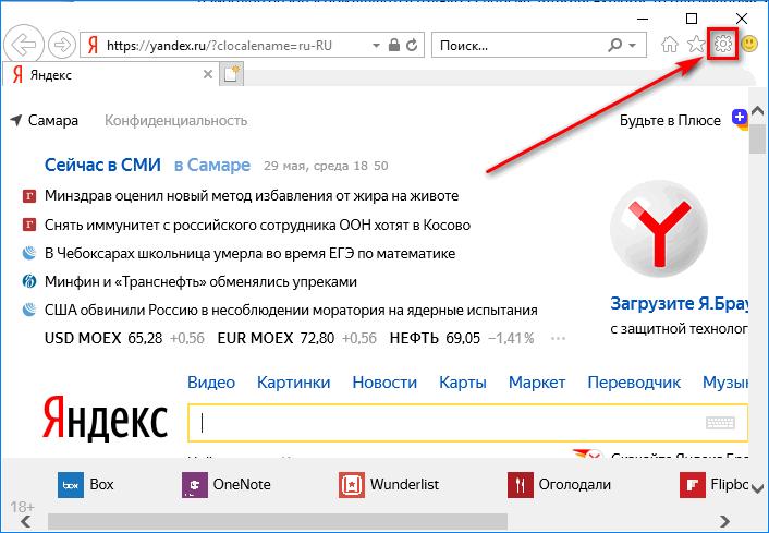 Иконка настроек в IE
