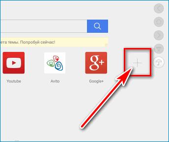 Иконка с плюсом UC Browser HD