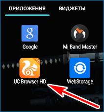 Иконка UC Browser HD