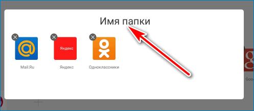 Имя папки UC Browser HD