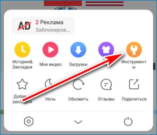Инструменты скрин UC Browser