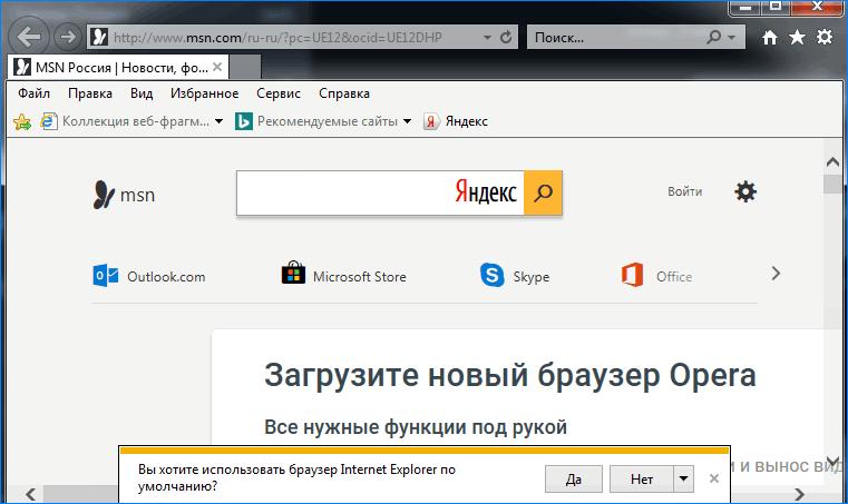 Интерфейс Internet Explorer