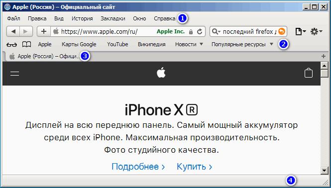 Интерфейс Safari
