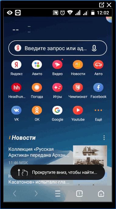 Интерфейс UC Browser