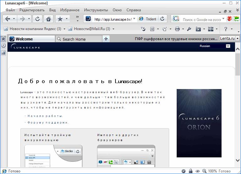 Интерфейс веб-обозревателя Lunascape
